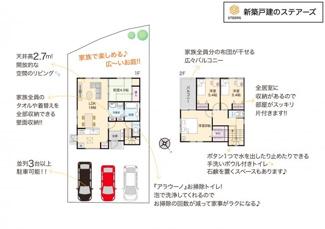 2910万円、4LDK、土地面積206.9m2、建物面積103.91m2 4LDK/駐車スペース並列3台分!