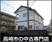 高崎市剣崎町 中古住宅の画像