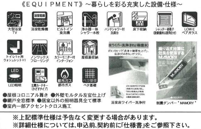 【その他】新築 藤沢市長後第16期