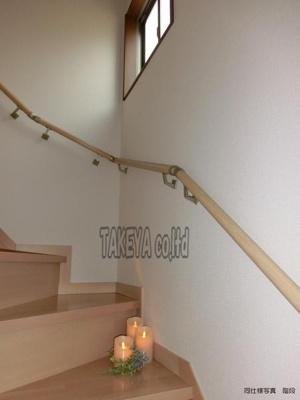 【同仕様写真】暮らしやすさと安全の為に、階段には手すりを採用しています 窓もあり明るく風通りも良いです