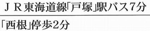 【仲介手数料0円】横浜市戸塚区舞岡町 ネオコーポ戸塚舞岡 中古マンション
