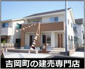 吉岡町下野田 F号棟の画像