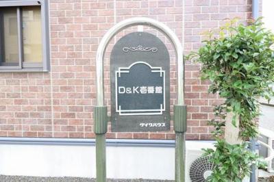 【外観】D&K 壱番館