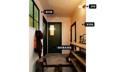 【リノベ施工例】材料費、工事費コミ価格総額449,900円(税別)〜(価格に含みません)