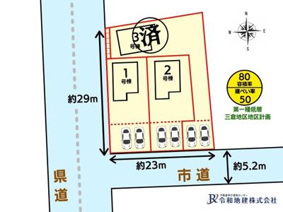 【区画図】リーブルガーデン 宗像市三倉第五(1号棟)