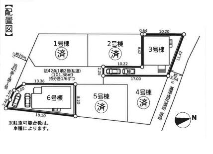 【区画図】調布 新築戸建
