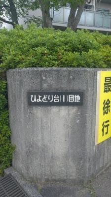【その他】ひよどり台1団地2号棟