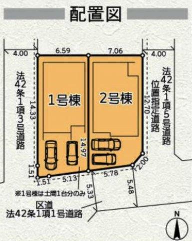 練馬区関町北4丁目 7,090万円 新築一戸建て【仲介手数料無料】
