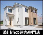 渋川市坂下町 3号棟の画像