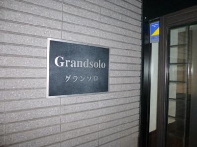 【その他】グランソロ