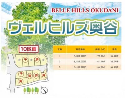 【区画図】鳥取市国府町奥谷分譲地 5号地