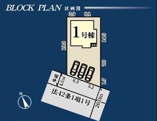【区画図】土浦市荒川沖東2期 新築戸建 1号棟