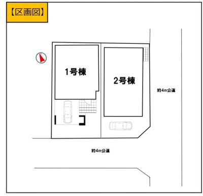 【区画図】新築戸建て 蕨市南町17期
