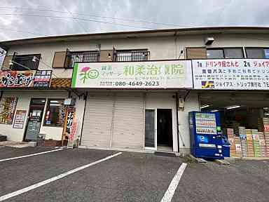 【外観】西原店舗