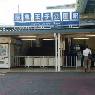 阪急『王子公園』駅