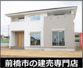 前橋市富士見町小暮 1号棟の画像