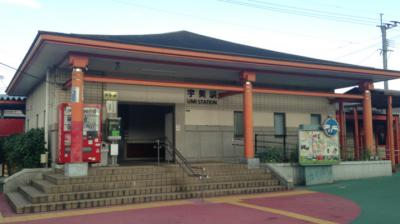 JR香椎線宇美駅まで440mです。