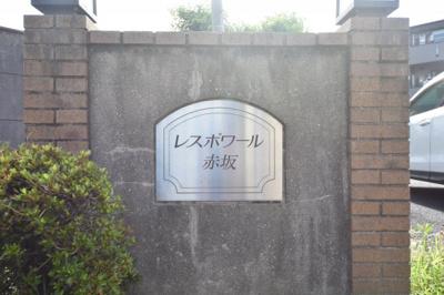 【エントランス】レスポワール赤坂 B棟