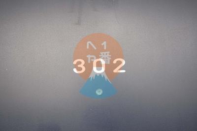 302号室です。