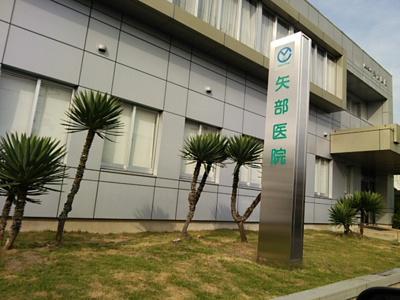 矢部医院(113m)