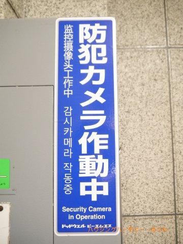 【その他】高島平マンション