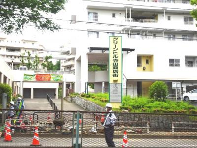 寺田商店街