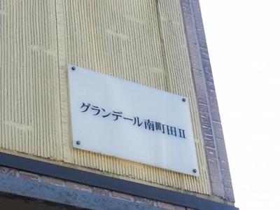 【設備】グランデール南町田Ⅱ