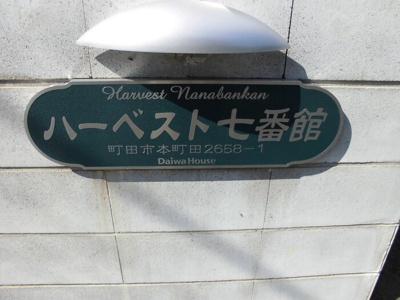 【設備】ハーベスト七番館