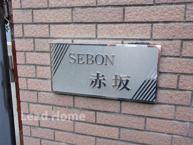 【その他】セボン赤坂