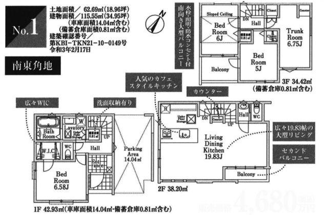 朝霞市三原5丁目 4,680万円 新築一戸建て【仲介手数料無料】