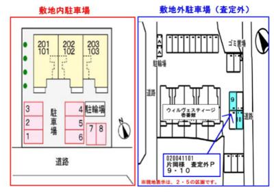【区画図】ウィルヴェスティージ伍番館