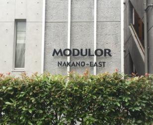 【外観】MODULOR中野EAST