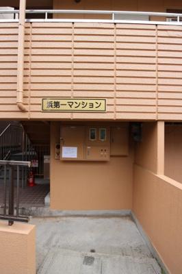 【エントランス】浜第一マンション