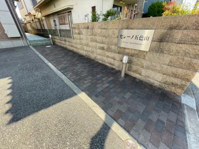 【エントランス】セレーノ五色山