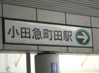 【周辺】エタニティヒロ町田