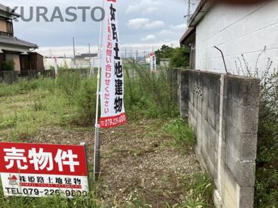 【外観】赤穂市尾崎/売土地