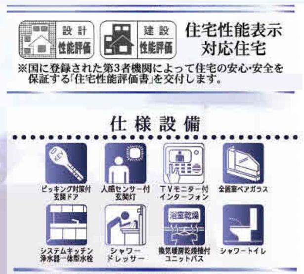 【設備】新築 寒川町倉見第51 2号棟