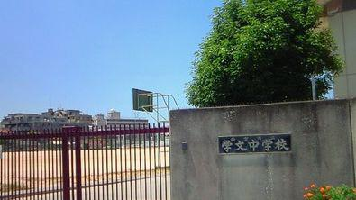 学文中学校