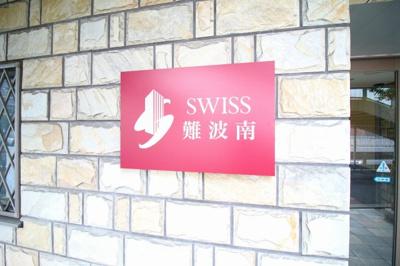 【その他】SWISS難波南