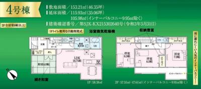 4号棟:間取り図 吉川新築ナビで検索