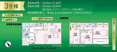 3号棟:間取り図 吉川新築ナビで検索