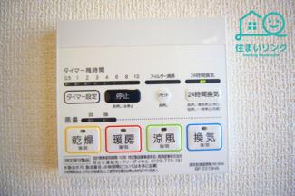 浴室乾燥機が付いています。 夜のお洗濯も朝までにしっかり乾かせます。