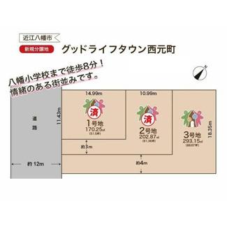 【土地図】近江八幡市西元町 3号地 売土地