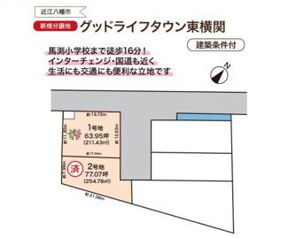 【土地図】東横関フォレストタウン【5区画】1号地 売土地