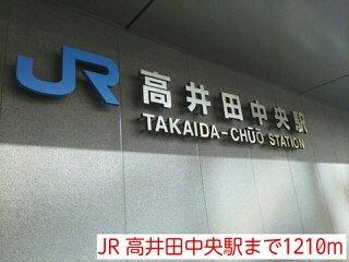 JR 高井田中央駅まで1210m