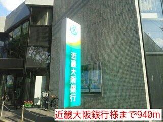 近畿大阪銀行様まで940m