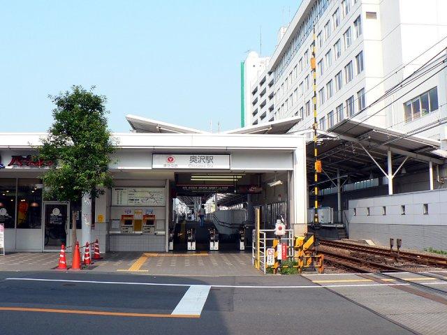 奥沢駅 250m 風情が残る駅前です。 のどかな雰囲気がお好きな方も多いのではないでしょうか。