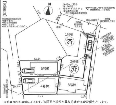 【区画図】調布市 つつじヶ丘 新築戸建