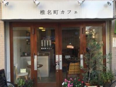 【周辺】グランクオール椎名町