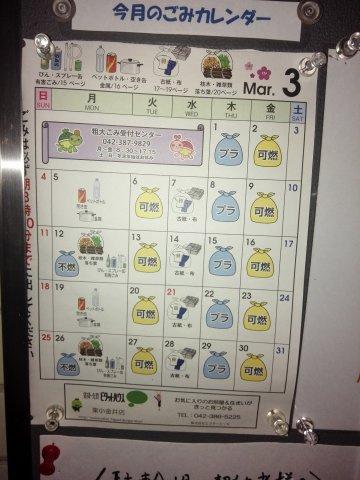ゴミ出しカレンダー